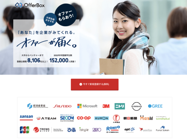 OfferBox:逆求人サイト